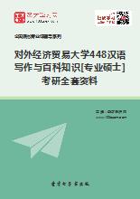 2019年对外经济贸易大学448汉语写作与百科知识[专业硕士]考研全套资料
