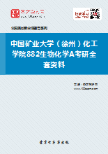 2020年中国矿业大学(徐州)化工学院882生物化学A考研全套资料