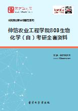 2021年仲恺农业工程学院803生物化学(自)考研全套资料
