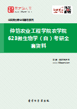 2019年仲恺农业工程学院农学院623微生物学(自)考研全套资料