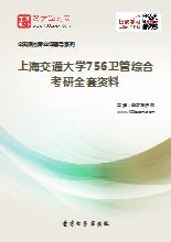 2018年上海交通大学756卫管综合考研全套资料