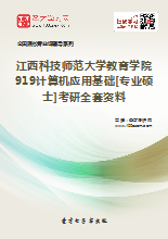 2019年江西科技师范大学教育学院919计算机应用基础[专业硕士]考研全套资料