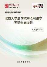 2020年北京大学法学院641刑法学考研全套资料