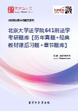 2020年北京大学法学院641刑法学考研题库【历年真题+经典教材课后习题+章节题库】