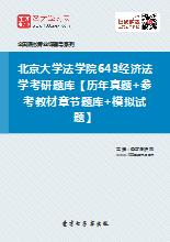 2020年北京大学法学院643经济法学考研题库【历年真题+参考教材章节题库+模拟试题】