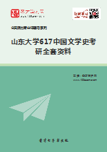 2019年山东大学617中国文学史考研全套资料