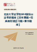 2020年北京大学法学院644国际公法考研题库【历年真题+经典教材课后习题+章节题库】