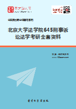 2019年北京大学法学院645刑事诉讼法学考研全套资料