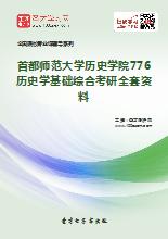 2019年首都师范大学历史学院776历史学基础综合考研全套资料