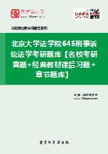 2019年北京大学法学院645刑事诉讼法学考研题库【名校考研真题+经典教材课后习题+章节题库】
