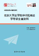 2020年北京大学法学院648民商法学考研全套资料
