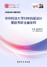 2021年华中科技大学806机械设计基础考研全套资料