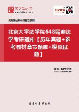2020年北京大学法学院648民商法学考研题库【历年真题+参考教材章节题库+模拟试题】