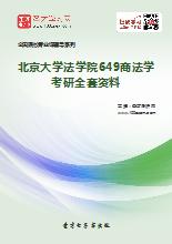 2020年北京大学法学院649商法学考研全套资料