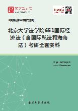 2020年北京大学法学院651国际经济法(含国际私法和海商法)考研全套资料