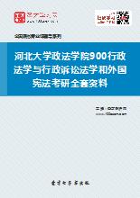 2019年河北大学政法学院900行政法学与行政诉讼法学和外国宪法考研全套资料
