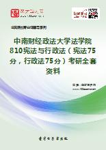 2018年中南财经政法大学法学院810宪法与行政法(宪法75分,行政法75分)考研全套资料