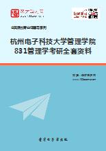 2020年杭州电子科技大学管理学院831管理学考研全套资料