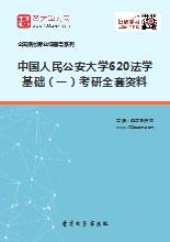 2019年中国人民公安大学620法学基础(一)考研全套资料