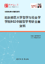 2019年北京师范大学哲学与社会学学院902中国哲学考研全套资料