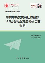 2018年中共中央党校科社教研部832社会调查方法考研全套资料