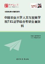 2021年中国农业大学人文与发展学院731法学综合考研全套资料