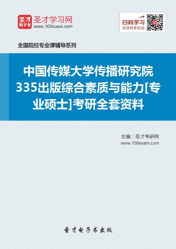 2019年中国传媒大学传播研究院335出版综合素质与能力[专业硕士]考研全套资料