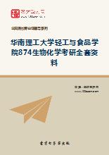 2019年华南理工大学轻工与食品学院874生物化学考研全套资料