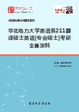 2019年华北电力大学英语系211翻译硕士英语[专业硕士]考研全套资料