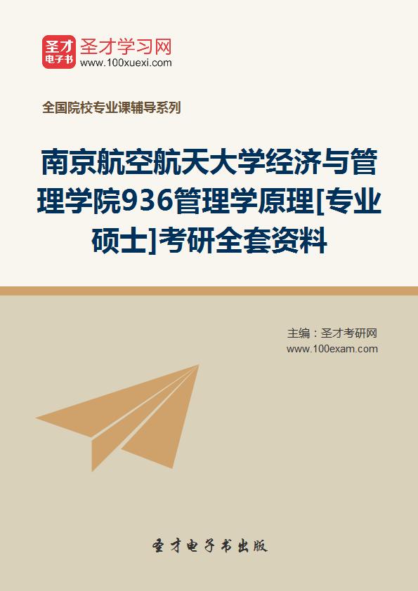 2018年南京航空航天大学经济与管理学院936管理学原理[专业硕士]考研全套资料