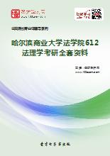 2020年哈尔滨商业大学法学院612法理学考研全套资料