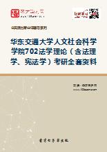2020年华东交通大学人文社会科学学院702法学理论(含法理学、宪法学)考研全套资料