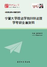 2019年宁夏大学政法学院803法理学考研全套资料