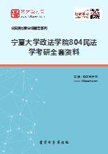 2019年宁夏大学政法学院804民法学考研全套资料