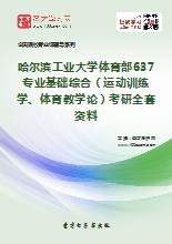 2018年哈尔滨工业大学体育部637专业基础综合(运动训练学、体育教学论)考研全套资料