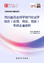 2021年四川省社会科学院702法学综合(法理、刑法、民诉)考研全套资料