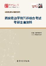 2021年西安政治学院715综合考试考研全套资料