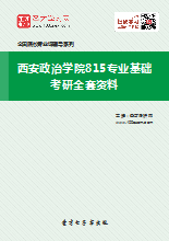 2020年西安政治学院815专业基础考研全套资料