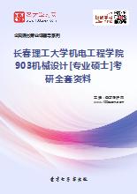 2020年长春理工大学机电工程学院903机械设计[专业硕士]考研全套资料