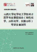 2020年山西大学化学化工学院612药学专业基础综合(有机化学、分析化学、仪器分析)考研全套资料