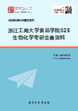 2019年浙江工商大学食品学院825生物化学考研全套资料