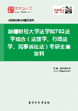 2021年新疆财经大学法学院702法学综合(法理学、行政法学、民事诉讼法)考研全套资料