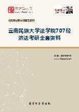 2019年云南民族大学法学院707经济法考研全套资料