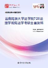 2020年云南民族大学法学院728法理学和宪法学考研全套资料