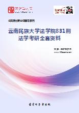 2019年云南民族大学法学院831刑法学考研全套资料