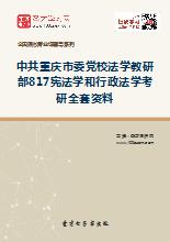 2021年中共重庆市委党校法学教研部817宪法学和行政法学考研全套资料