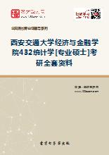 2019年西安交通大学经济与金融学院432统计学[专业硕士]考研全套资料