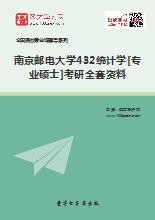 2019年南京邮电大学432统计学[专业硕士]考研全套资料