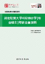 2018年河北经贸大学432统计学[专业硕士]考研全套资料