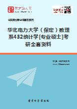 2018年华北电力大学(保定)数理系432统计学[专业硕士]考研全套资料